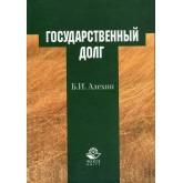Алехин Б.И. Государственный долг. Уч. пос. Гриф УМЦ