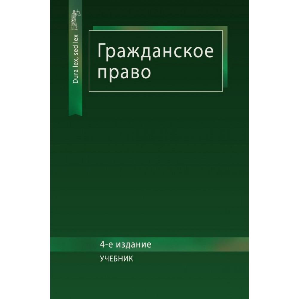 По практикуму сергеева право решебник гражданское