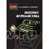 Калмыков А.А., Коханова Л.А. Интернет-журналистика. Учебник. УМЦ