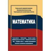 Балдин К.В., Башлыков В.Н., Рукосуев А.В Математика. Учебное пособие. Гриф УМЦ