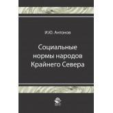 Антонов И.Ю. Социальные нормы народов Крайнего Севера. Монография