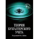 Бабаев Ю.А. Теория бухгалтерского учета. 4- издание. Уч-к Гриф МО РФ