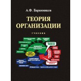 Баранников А.Ф. Теория организации. Уч-к Гриф МО РФ
