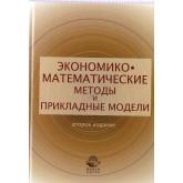 П/р В.В. Федосеева. Экономико-математические методы и прикладные модели. 2-е издание. Уч. пос. Гриф УМЦ
