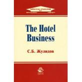 Жулидов С.Б. The Hotel Business. Учебное пособие. Гриф УМЦ