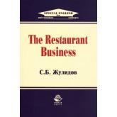 Жулидов С.Б. The Restaurant Business. Учебное пособие. Гриф УМЦ