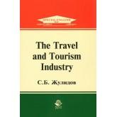 Жулидов С.Б. The Travel and Tourism Industry. Учебное пособие. Гриф УМЦ