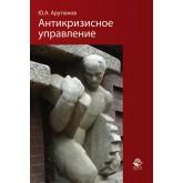 Арутюнов Ю.А. Антикризисное управление. Учебник. Гриф УМО. Гриф УМЦ