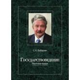 Бабурин С.Н. Государствоведение. Научные труды.