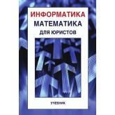Попов, Сотников В.Н., Нагаева Е.И.; под Информатика и математика для юристов. Учебник. Гриф УМЦ