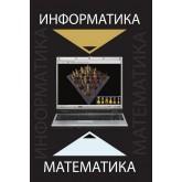 Под ред. А.М. Попова Информатика и математика. Учеб. пособие. Гриф УМЦ