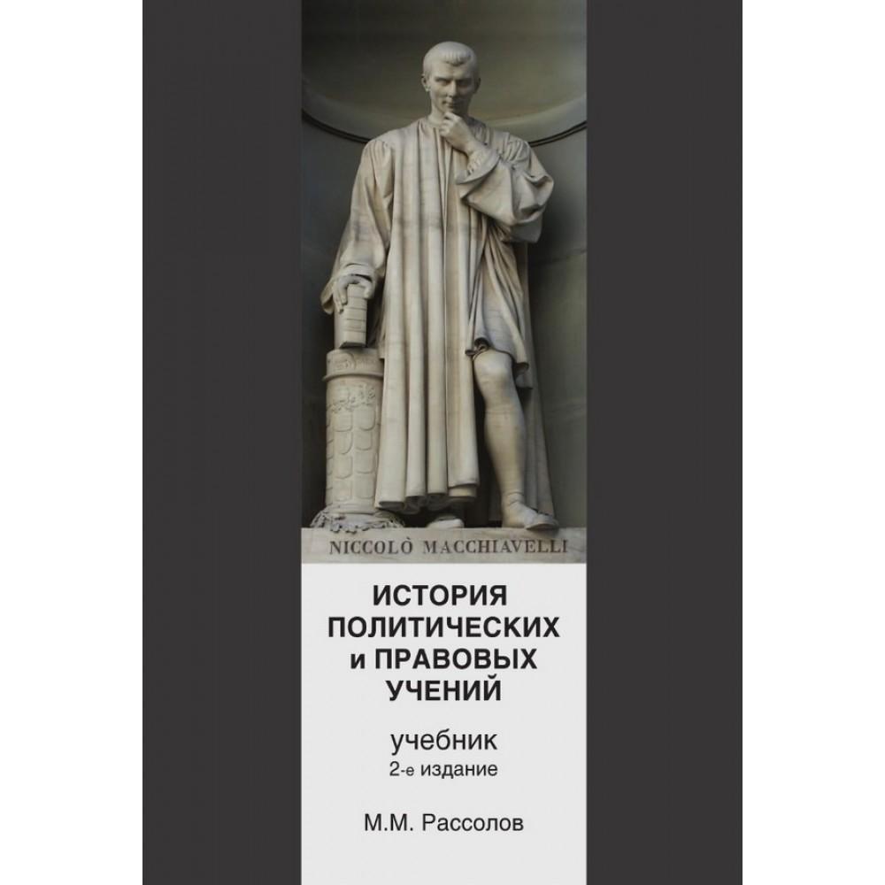 Учебник история политических учений нерсесьянц