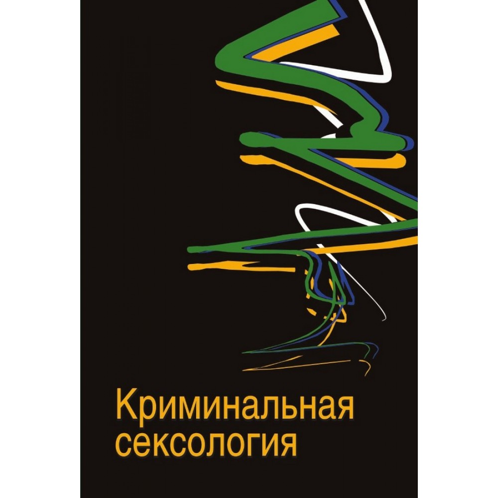 gennadiy-deryagin-kriminalnaya-seksologiya