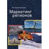 Арженовский И.В. Маркетинг регионов. Учеб. пособие. Гриф УМЦ
