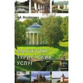 Восколович Н.А. Маркетинг туристских услуг. 2-е изд., перераб. и доп. Учебник. Гриф УМЦ