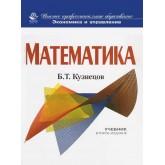 Кузнецов Б.Т. Математика. 2-е изд., перераб. и доп. Учебник. Гриф МО РФ. (Серия