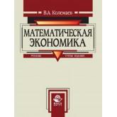 Колемаев В.А. Математическая экономика. 3-е изд., перераб. и доп. Учебник. Гриф МО РФ