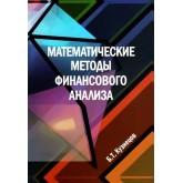 Кузнецов Б.Т. Математические методы финансового анализа. Учебное пособие. Гриф УМЦ