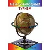 Воскресенский В.Ю. Международный туризм. 2-е изд., перераб. и доп. Учеб. пособие. Гриф УМЦ