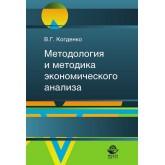 Когденко В.Г. Методология и методика экономического анализа в системе управления коммерческой организацией. Монография