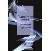 Бакирова Г.Х. Психология развития и мотивации персонала. Учебное пособие. Гриф УМЦ