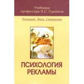 Гуревич П.С. Психология рекламы. Учебник. Гриф УМЦ