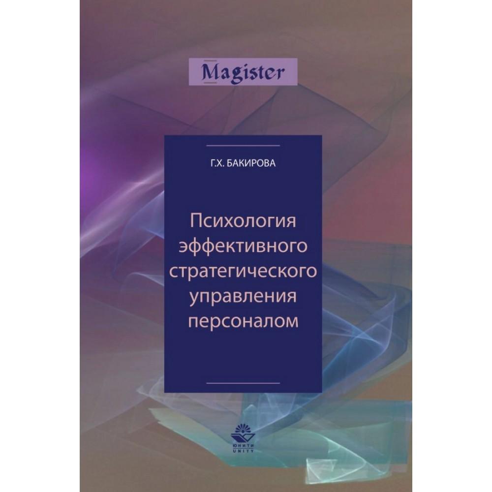 Психология Управления Персоналом Учебник