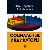 Бородкин Ф.М., С.А. Айвазян Социальные индикаторы. Учебник. Гриф УМО
