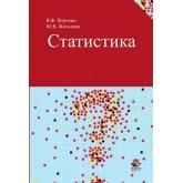 Воронин В.Ф., Жильцова Ю.В., Эриашвили Н Статистика. Учебное пособие. Гриф УМЦ