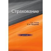 Алиев Б.Х., Махдиева Ю.М. Страхование. Учебник. Гриф УМЦ