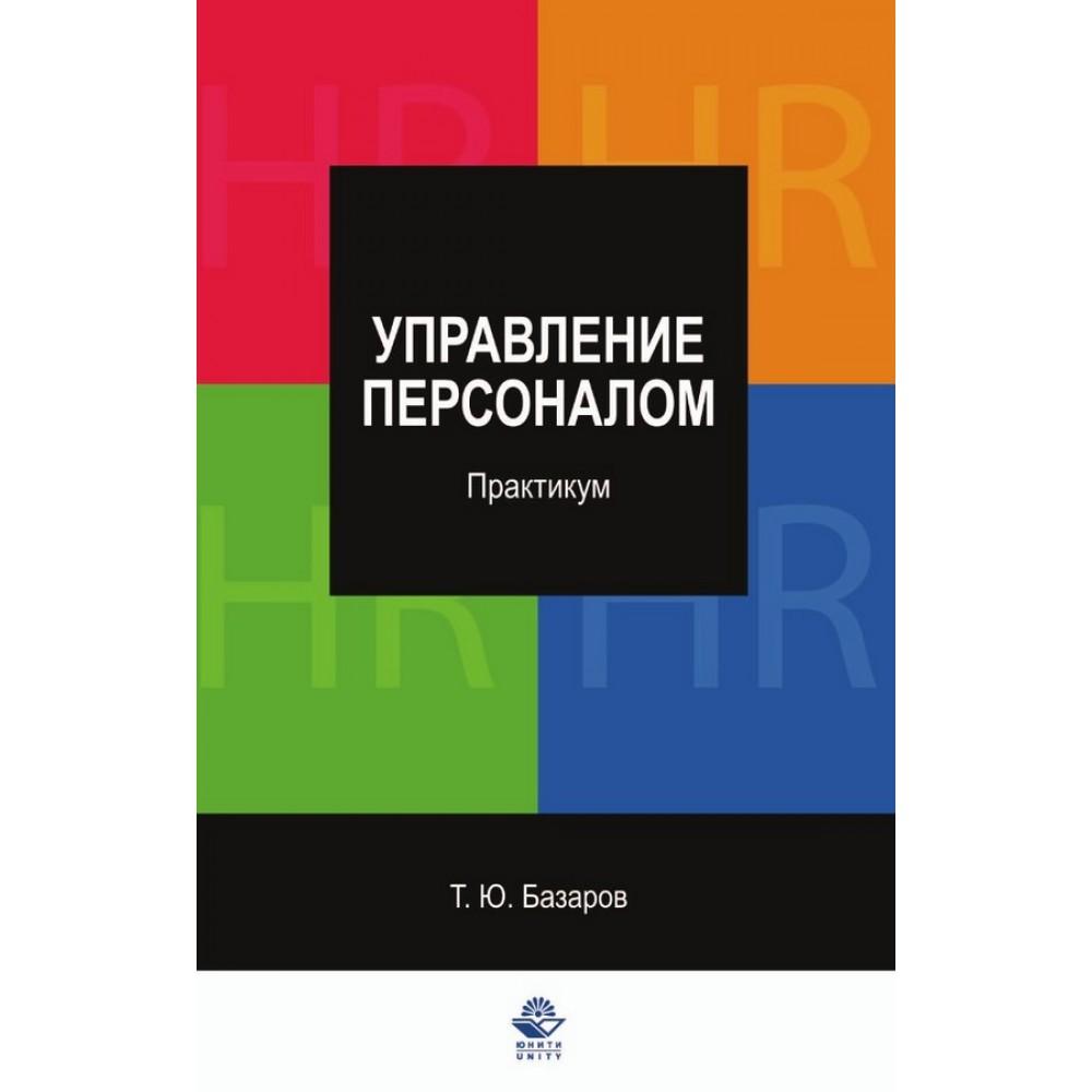 Стратегический менеджмент учебник для студентов 0