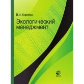 Коробко В.И. Экологический менеджмент. Учеб. пособие. Гриф УМЦ