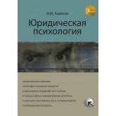 Аминов И.И. Юридическая психология. Учебное пособие. Гриф УМЦ