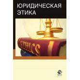 Аминов И.И. и др. Юридическая этика. Учеб. пособие. Гриф УМЦ