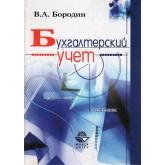 Бородин В.А. Бухгалтерский учет. 3-е издание. Уч-к Гриф МО РФ