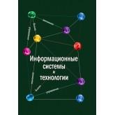 Уткин В.Б., Балдин К.В. Информационные системы и технологии в экономике. Учебник. Гриф УМО. (Серия