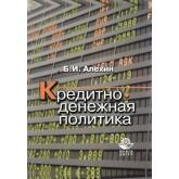 Алехин Б.И. Кредитно-денежная политика. 2-е изд., перераб. и доп. Учебное пособие. Гриф УМЦ