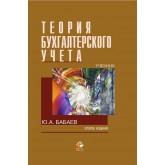 Бабаев Ю.А. Теория бухгалтерского учета. 2-е издание. Уч-к Гриф МО РФ(изд:2)