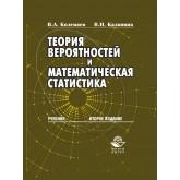 Колемаев В.А., Калинина В.Н. Теория вероятностей и математическая статистика. 2-е издание. Уч-к Рекомендовано УМО по специальности