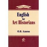 Алаева О.В. English for Art Historians. Учебное пособие. Гриф УМЦ