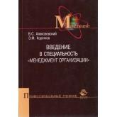 Алексеевский В.С. Введение в специальность