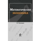 Кузнецов Б.Т. Математическая экономика. Учебное пособие. Гриф УМЦ