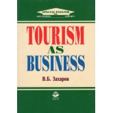 Захаров В.Б. Tourism as Business. Учебное пособие. Гриф УМЦ