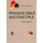 Малыхин В.И. Финансовая математика. 2-е издание. Уч пос Гриф МО РФ(изд:2)