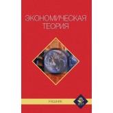 Балашов А.И. и др.; под ред. Н.Д. Эриашв Экономическая теория. Учебник. Гриф УМЦ