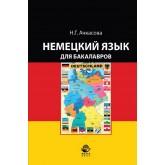 Ачкасова Н.Г. Немецкий язык для бакалавров. Учебник. Гриф УМЦ
