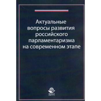 Актуальные вопросы развития российского парламентаризма на современном этапе. Материалы круглого стола.