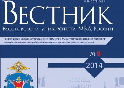 Вестник Московского университета МВД России