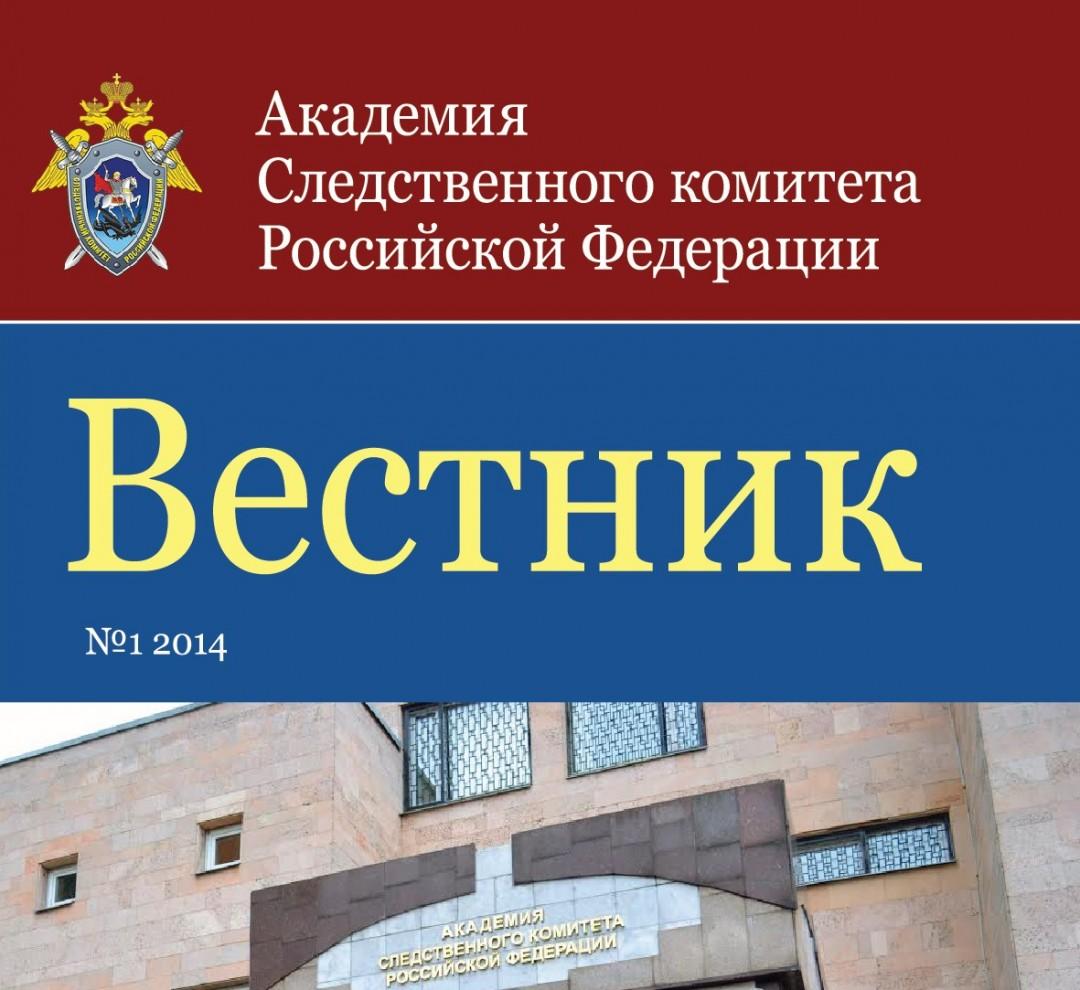 Вестник Следственного комитета Российской Федерации