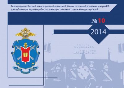 Вестник Московского университета МВД России, №10-2014